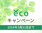 ecoキャンペーン