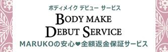 BODY MAKE DEBUT SERVICE