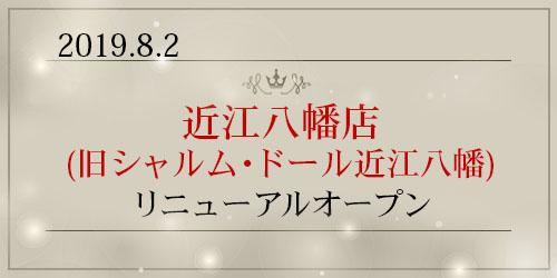 「近江八幡店」リニューアルオープン!