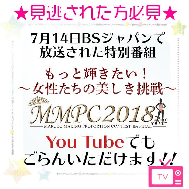 BSジャパン「もっと輝きたい!~女性たちの美しき挑戦~」動画配信のお知らせ