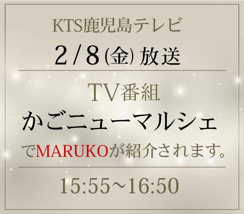 2月8日(金)15:55~16:00にKTS鹿児島テレビ「かごニューマルシェ」でMARUKOが紹介されます。
