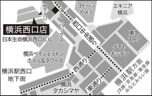 横浜西口店移転先MAP