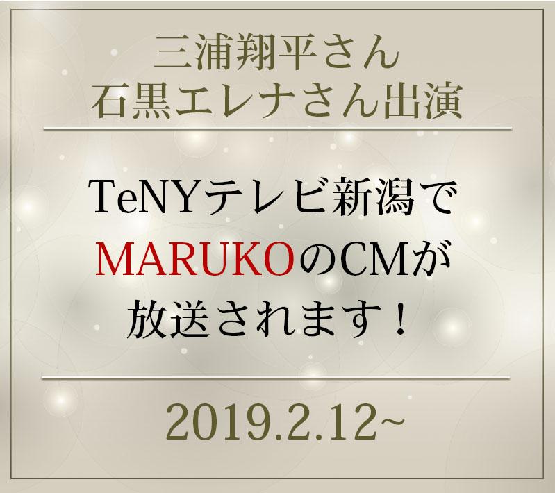 TeNYテレビ新潟でMARUKOのCMが放送されます