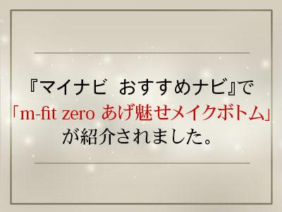 マイナビ「おすすめナビ」で「m-fit zero あげ魅せメイクボトム」が紹介されました。