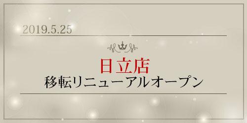 「日立店」が移転リニューアルオープン!