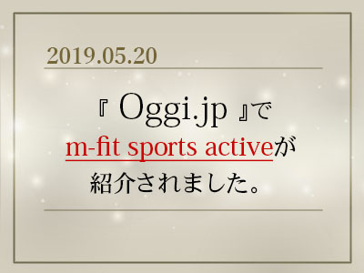 """働く女性のWebメディア、 https://oggi.jp/で、 MARUKOのスポーツインナー """"m-fit sports active""""が紹介されました。"""