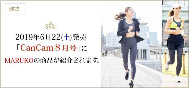 2019年6月23日(日)発売、ファッション雑誌「CanCam8月号」に、マルコの「m-fit sports active」が紹介されます。
