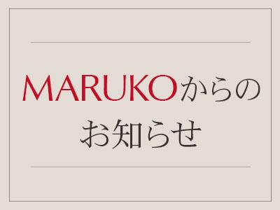 MARUKOからのお知らせ