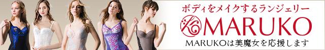 ◆MARUKOは美魔女コンテストを応援しております。