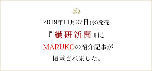2019年11月27日水曜日発売の、業界専門誌「繊研新聞」で、 MARUKOの紹介記事が掲載されました。2019年11月20日(水)に開催されました自社イベント「マルコ シンデレラ ストーリー アワード 2019」で、スペシャルプレゼンター兼ゲストMCを務めて頂きました俳優・斎藤工さんがMARUKOのイメージキャラクターに就任頂いた内容となっております。