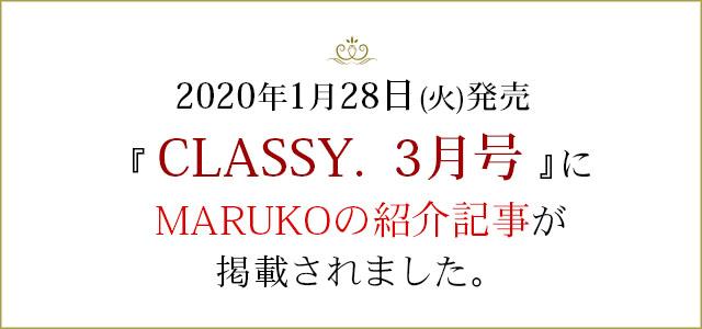 2020年1月28日火曜日発売のファッション雑誌「CLASSY. 3月号」で、 MARUKOの紹介記事が掲載されます。