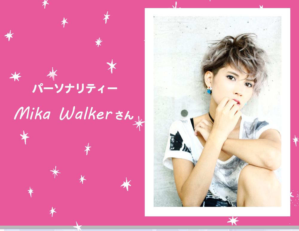 番組パーソナリティの Mika Walker(ミカ ウォーカー)さんがMARUKOの補整下着を着用! MARUKO笹口店スタッフも出演中♪