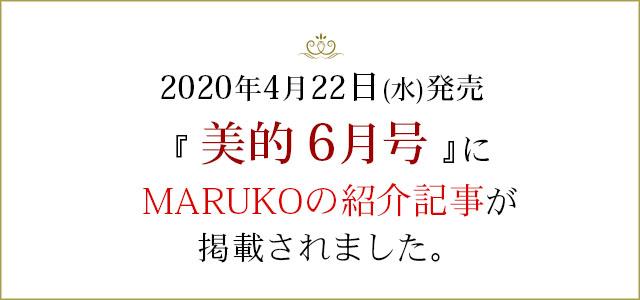 2020年4月22日水曜日発売の「肌・心・体」のキレイを追求するNo.1美容雑誌「美的6月号」で、 MARUKOの紹介記事が掲載されます。