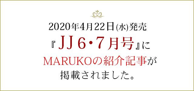 ファッション情報誌JJ6・7月合併号で、 MARUKOの紹介記事が掲載されます。