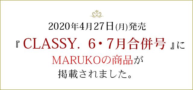 2020年1月28日火曜日発売のファッション雑誌「CLASSY. 6・7月合併号」で、 MARUKOの紹介記事が掲載されます。